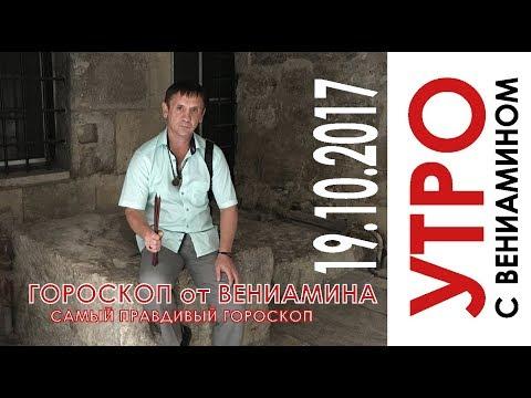 ВНИМАНИЕ. ОСТОРОЖНО. УТРО с ВЕНИАМИНОМ. 19 ОКТЯБРЯ - DomaVideo.Ru