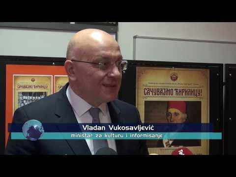 "O.Š. ""MILAN BLAGOJEVIĆ"" U LUČANIMA POSETIO JE DANAS MINISTAR KULTURE I INFORMISANJA  VLADAN VUKOSAVLJEVIĆ"