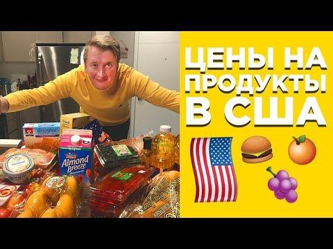 АМЕРИКАНСКИЙ МАГАЗИН ЦЕНЫ НА ПРОДУКТЫ И ЕДУ В США - DomaVideo.Ru
