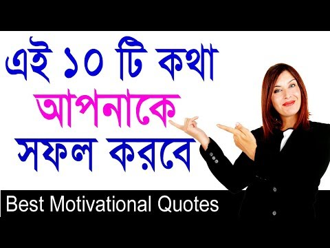 Success quotes - সফল হতে মনে রাখুন  Motivational quotes in bangla  Motivational Video in Bangla