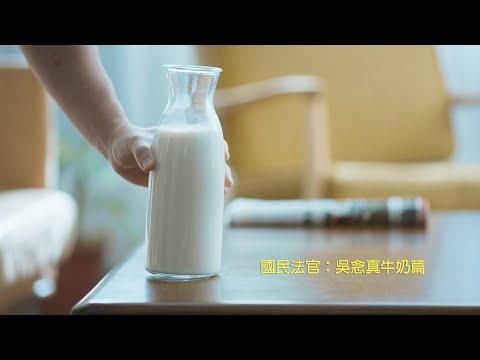 國民法官~吳念真牛奶篇