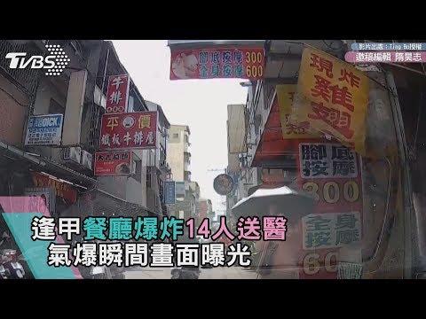 7/18中午12:21,逢甲西安街【氣爆瞬間】,行車紀錄器驚險畫面曝光!