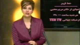 Maryam Mohebbiهم جنس گرایی