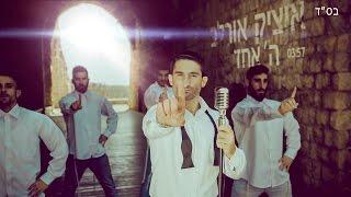 Video איציק אורלב ה' אחד הקליפ הרשמי | Itzik Orlev HaShem Echad Official Music Video MP3, 3GP, MP4, WEBM, AVI, FLV Desember 2017