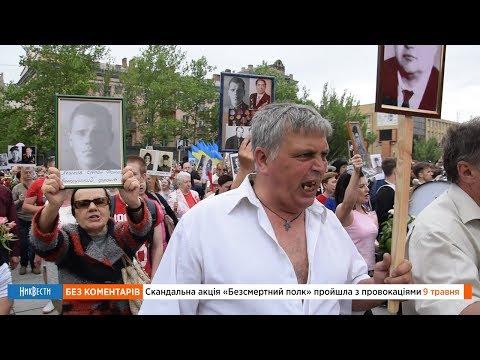 НикВести: Бессмертный полк в Николаеве: конфликты и провокации