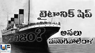 Video TITANIC Is A Ship That Never Sank? | Titanic Conspiracy Telugu | Unknown Facts Telugu MP3, 3GP, MP4, WEBM, AVI, FLV Agustus 2018