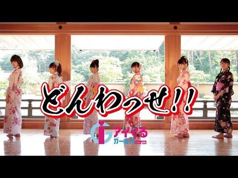 , title : '【公式MV】アイくるガールズ「どんわっせ!!」'