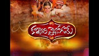 Kalyana Vaibhogame | కళ్యాణ వైభోగమే | తెలుగు రాష్ట్రాల్లో పెళ్లి సందడి | BT REPORT #1