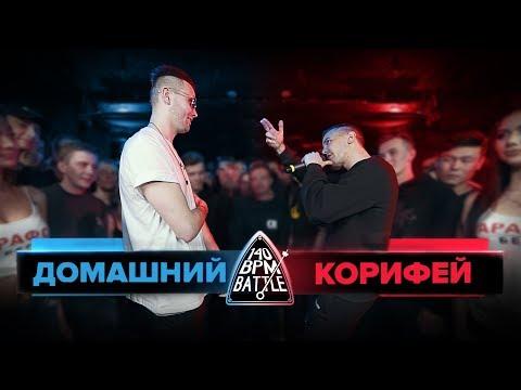 140 ВРМ ВАТТLЕ: ДОМАШНИЙ Х КОРИФЕЙ - DomaVideo.Ru