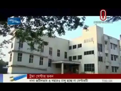 Trauma center Bhaban yet to be started (25-02-2018)