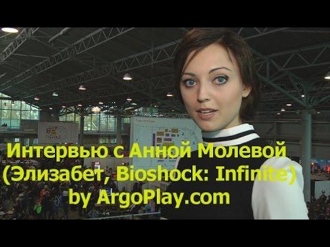 Интервью с Анной Молевой (Элизабет, Bioshock: Infinite) by ArgoPlay.com