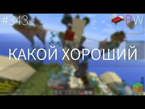 КАКОЙ ХОРОШИЙ!! BEDWARS [343] (видео)