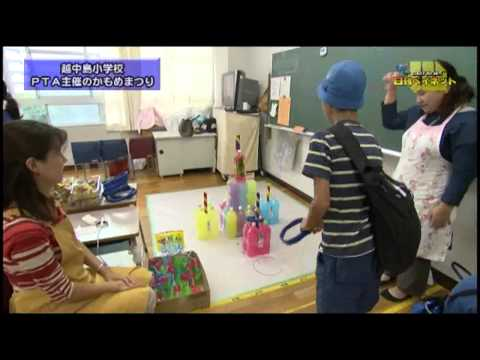 Etchujima Elementary School