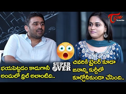 Director Sudheer Varma about Super Over | Chandini Chowdary, Naveen Chandra | TeluguOne Cinema