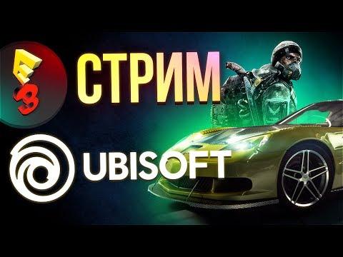 E3 2017 - конференция Ubisoft на русском языке