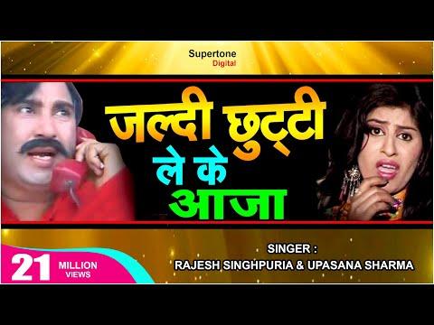 जल्दी छुट्टी लेके आजा बहन के टके | Jaldi Chhutti Leke Aaja Behan Ke Take | Brand New Haryanvi Song:  Subscribe us for more updates..............http://goo.gl/xmUHVRSong: Jaldi Chhutti Leke Aaja Behan Ke TakeAlbum: Asiq TotaSinger: Rajesh Singh Puriya, Upasana SharmaSupertone Digital Google page link : http://goo.gl/9QhsJwIf you like this video don't forget to share with others & also share your views. ..............................................................................................................................................................................Supertone Digital Facebook Page Link: http://goo.gl/SJZRQ7