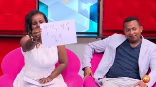 Sunday with EBS: Entewawekalen Wey / እንተዋወቃለን ወይ EBS Special Show Featured video/ Part 2