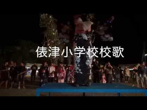 俵津小学校校歌