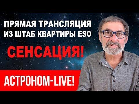 Прямая трансляция из штаб квартиры ESO. С Комментариями астронома! (видео)