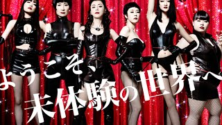 R100 100禁 (2013) Official Japanese Trailer HD 1080 (HK Neo Reviews) R18 S&M