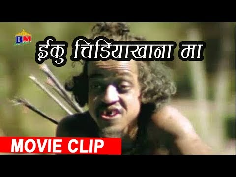 ईकु चिडिया खाना मा | Nepali Movie | Eku the jungle Man | Suleman Shanlar(Eku)