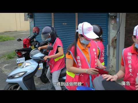 105年新住民學習紀錄片「我們,也是台灣的一份子」
