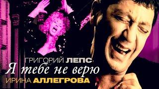 Григорий Лепс - Я тебе не верю (2007)