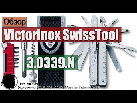 Victorinox SwissTool 3.0339.N ПО ДЕШМАНУ из VictorinoxMoscow - Полный Обзор
