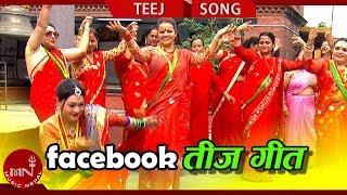 Facebook Teej Geet - Rupa Neupane Ft. Trishna Khadka & Maya Nagarkoti