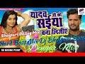 Yadav Ji Ko Saiya Bana Lijiye (Rahul Raj) Dj DK Raja Dilog Hard Bass Mix by RK MIXING POINT