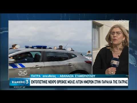 Βρέφος εντοπίστηκε νεκρό σε παραλία της Πάτρας   12/02/2020   ΕΡΤ