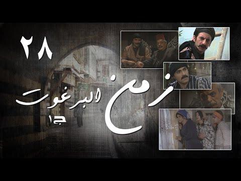 Episode 28 - Zaman Al Barghoth Season 01 | الحلقة (28) - مسلسل زمن البرغوث - الموسم الأول