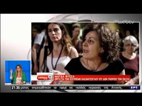Η οργή της Μ. Φύσσα για τον ισχυρισμό Καζαντζόγλου ότι δεν γνώριζε τον Παύλο | 24/06/2019 | ΕΡΤ