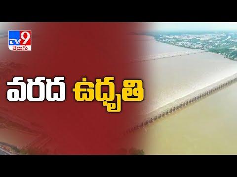 Andhra Pradesh  : 70 gates lifted at Prakasam barrage following heavy inflow -  TV9