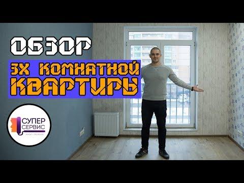 Ремонт трехкомнатной квартиры под ключ   Ремонт квартир в СПБ   Антон Маслов - DomaVideo.Ru