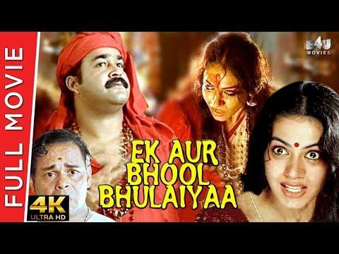 Ek Aur Bhool Bhulaiyaa New Hindi Dubbed Full Movie | Mohanlal, Shobana, Suresh Gopi| 4K