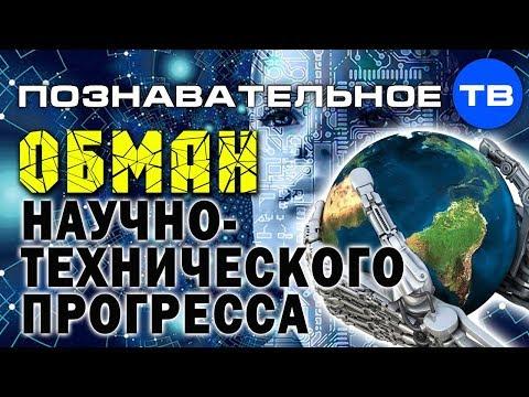 Обман научно-технического прогресса. Закон времени не работает (Познавательное ТВ Артём Войтенков) - DomaVideo.Ru