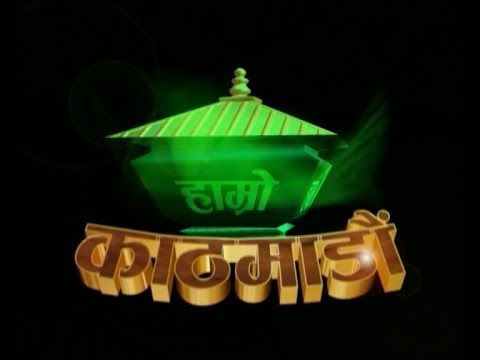(HAMRO KATHMANDU 2075 Mangshir 1 - Duration: 15 minutes.)