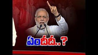 Video Big Banner: ఏందీదీ..?   PM Modi Fires on West Bengal CM Mamata Banerjee   Bharattoday MP3, 3GP, MP4, WEBM, AVI, FLV Juli 2018