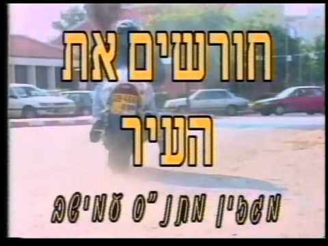 """הערוץ הקהילתי בפ""""ת בשנת 1998"""