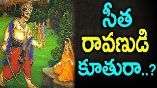 Video సీత రావణుడి కూతురా..?   Shocking Facts About Birth of Goddess Sita   Was Sita Ravana's Daughter? MP3, 3GP, MP4, WEBM, AVI, FLV April 2018