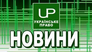Новини дня. Українське право. Випуск від 2017-08-29