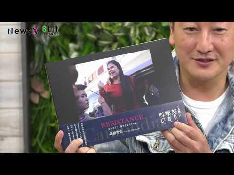 NewsX 土門拳賞受賞 カンボジアの15年を追い続けきたフォトジャーナリスト高橋智史さん