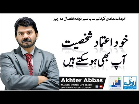 How to be a Confident Person By Akhtar Abbas