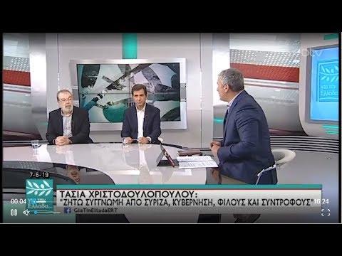 Κ. Γκιουλέκας και Γ. Κυρίτσης στον Σπύρο Χαριτάτο | 07/06/2019 | ΕΡΤ