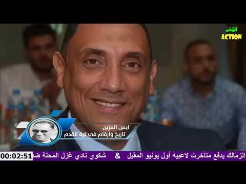 ايمن المزين  تاريخ وارقام فى كرة القدم المصرية