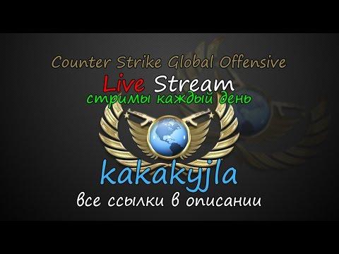 Counter-Strike: Global Offensive / Взяли себя в руки и Апаем звание