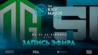 OG vs SG-Esports, The Kiev Major, Групповой этап, game 1 [GodHunt, Smile]