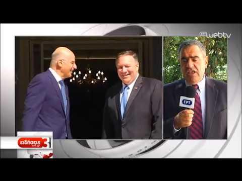 Πομπέο:Δεν θα αφήσουμε την Τουρκία να κάνει παράνομες γεωτρήσεις | 05/10/2019 | ΕΡΤ