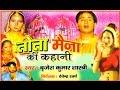 Kissa Tota Maina Ki Kahani    तोता मैना की कहानी    Singer Birjesh Shastri Rathor Cassette